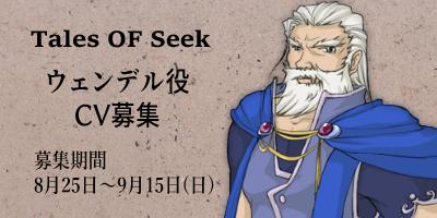 オリジナルテイルズ『Tales OF Seek』